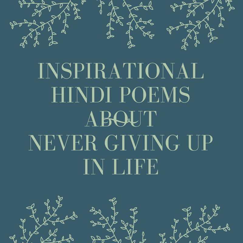 5 extremely inspirational hindi poems about never giving up