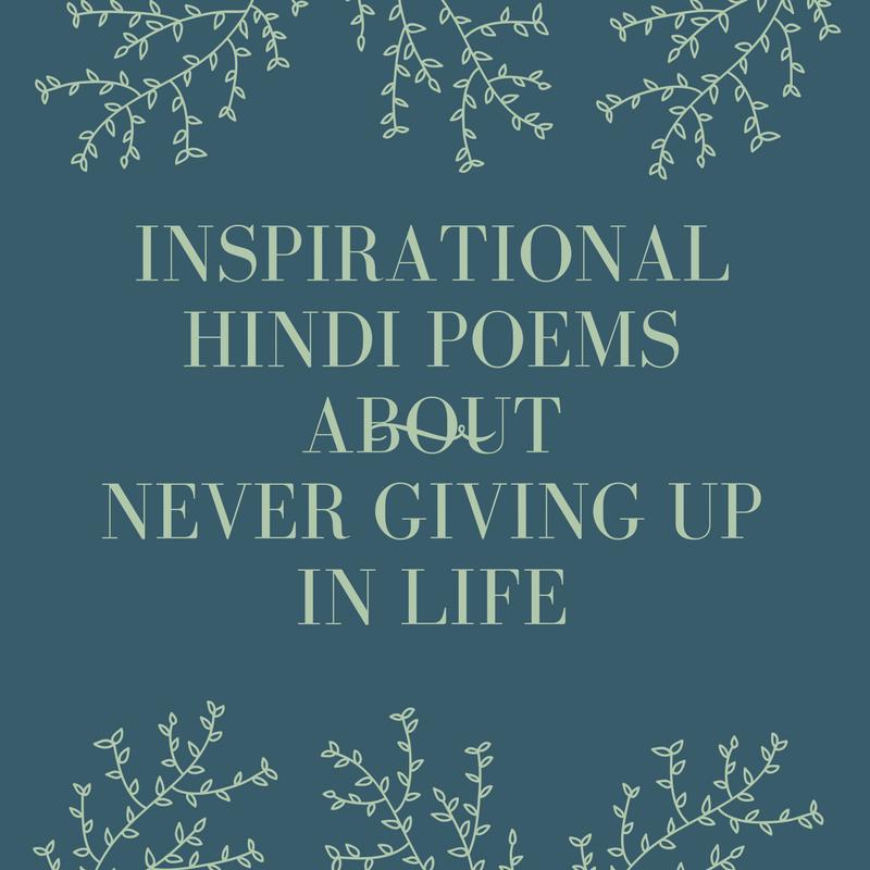 inspirational-hindi-poems-blog
