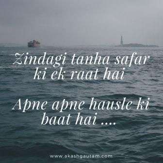 how to overcome fear hindi shayari